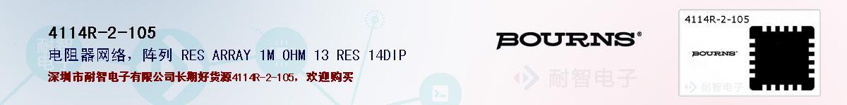 4114R-2-105的报价和技术资料