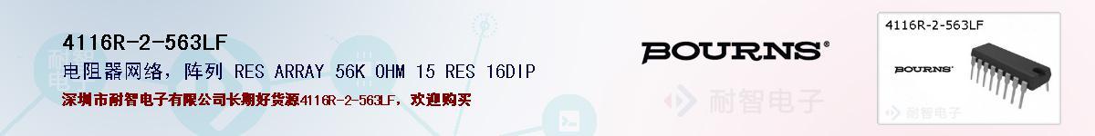 4116R-2-563LF的报价和技术资料