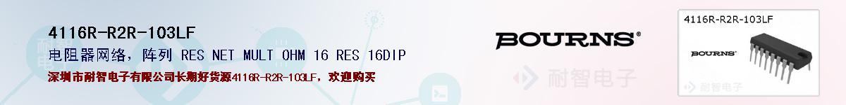 4116R-R2R-103LF的报价和技术资料