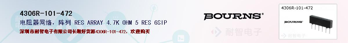 4306R-101-472的报价和技术资料