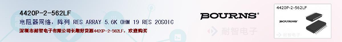 4420P-2-562LF的报价和技术资料