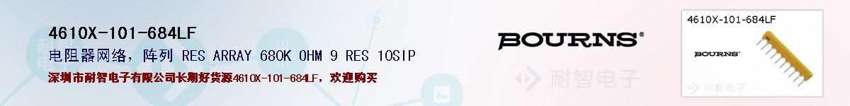 4610X-101-684LF的报价和技术资料