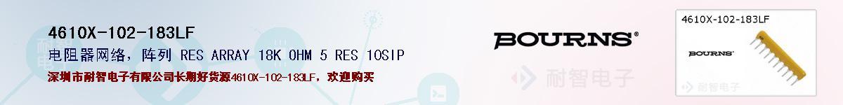 4610X-102-183LF的报价和技术资料