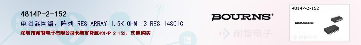 4814P-2-152的报价和技术资料