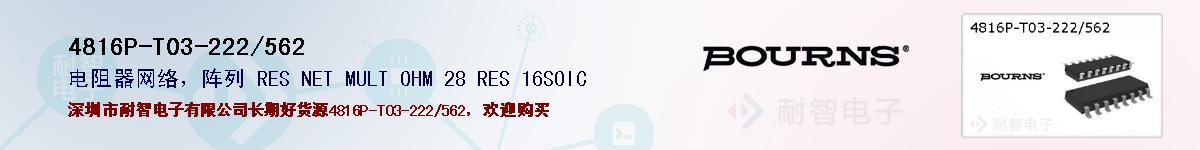 4816P-T03-222/562的报价和技术资料