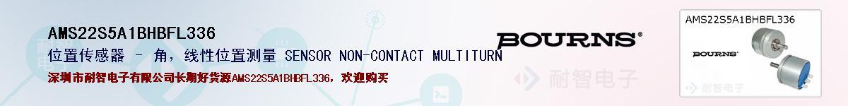 AMS22S5A1BHBFL336的报价和技术资料