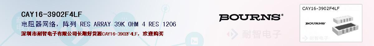 CAY16-3902F4LF的报价和技术资料