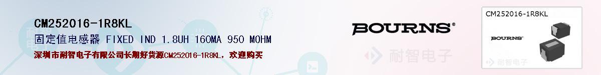 CM252016-1R8KL的报价和技术资料
