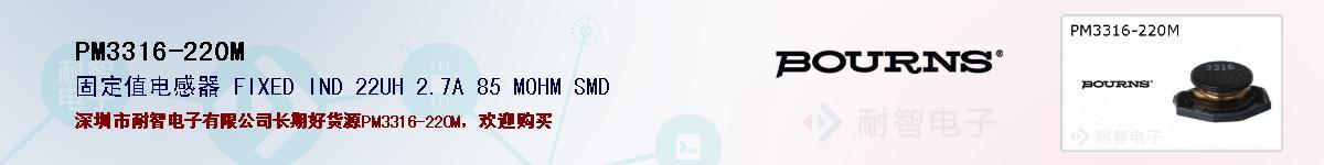 PM3316-220M的报价和技术资料