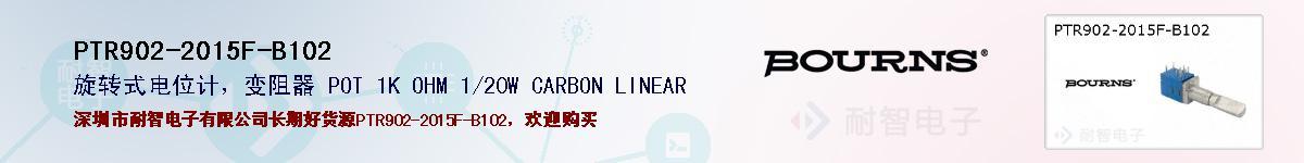 PTR902-2015F-B102的报价和技术资料