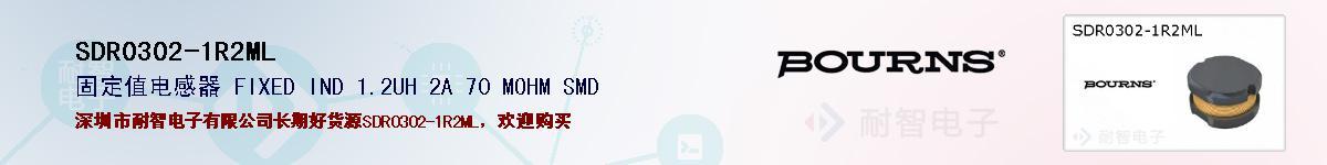 SDR0302-1R2ML的报价和技术资料