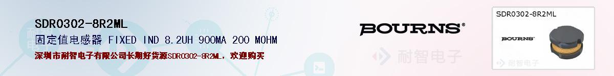 SDR0302-8R2ML的报价和技术资料