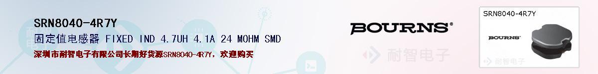 SRN8040-4R7Y的报价和技术资料