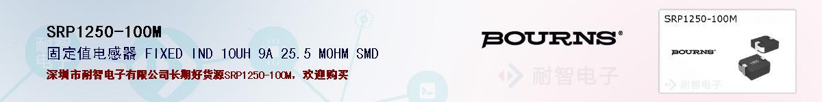 SRP1250-100M的报价和技术资料