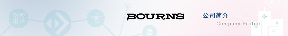 Bourns公司介绍