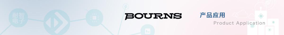 Bourns产品的应用领域