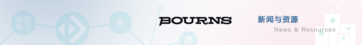 Bourns公司官网发布的新闻与资源